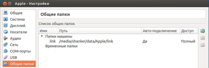 Ubuntu virtualbox как сделать общую папку 5