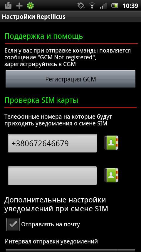Поиск Пропавшего Телефона Android - фото 9