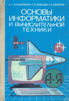 Бойкина Виноградская Литературное Чтение 3 Класс Ответы
