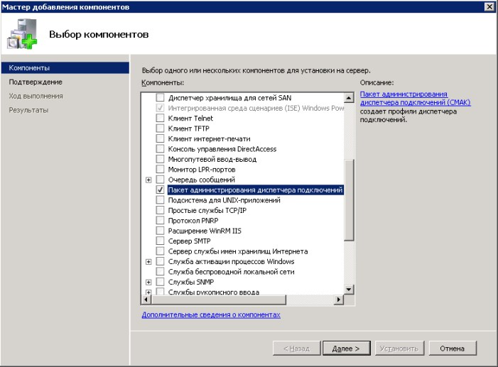 пакет администрирования для Windows 7 - фото 7