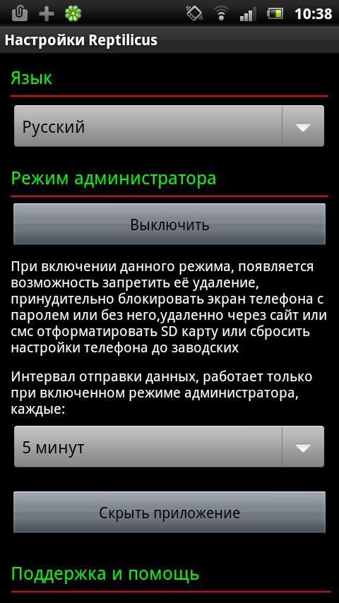 Поиск Пропавшего Телефона Android - фото 7