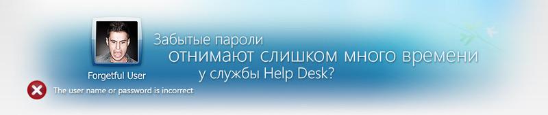 Обзор диспетчера самостоятельного сброса паролей NetWrix Password Manager