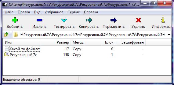 Архив Рекурсивный 7z: какой-то файл и архив Рекурсивный 7z / Хабр