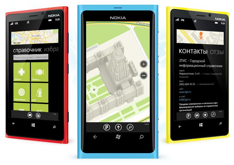 Windows phone магазин приложений скачать