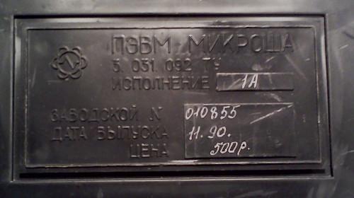 №10855, дата 11.90