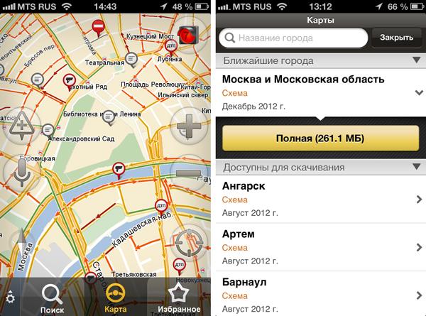Загрузить Яндекс Навигатор Бесплатно - фото 6