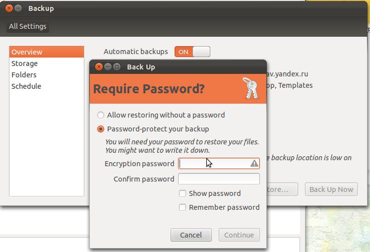 Запрос пароля для резервного копирования