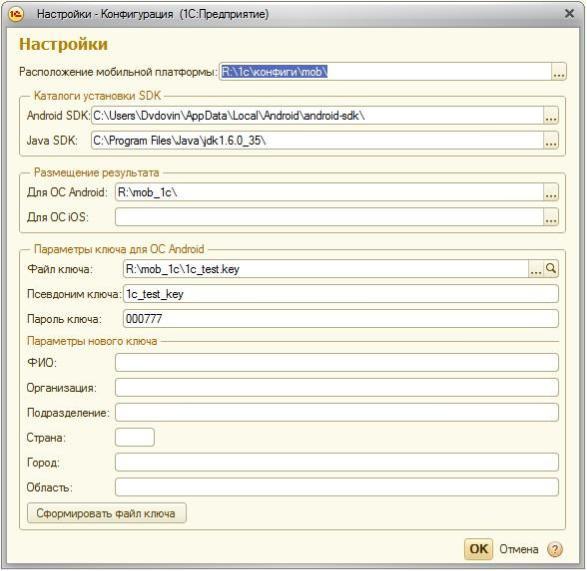 1с бухгалтерия для андроид электронная сдача отчетности в росприроднадзор