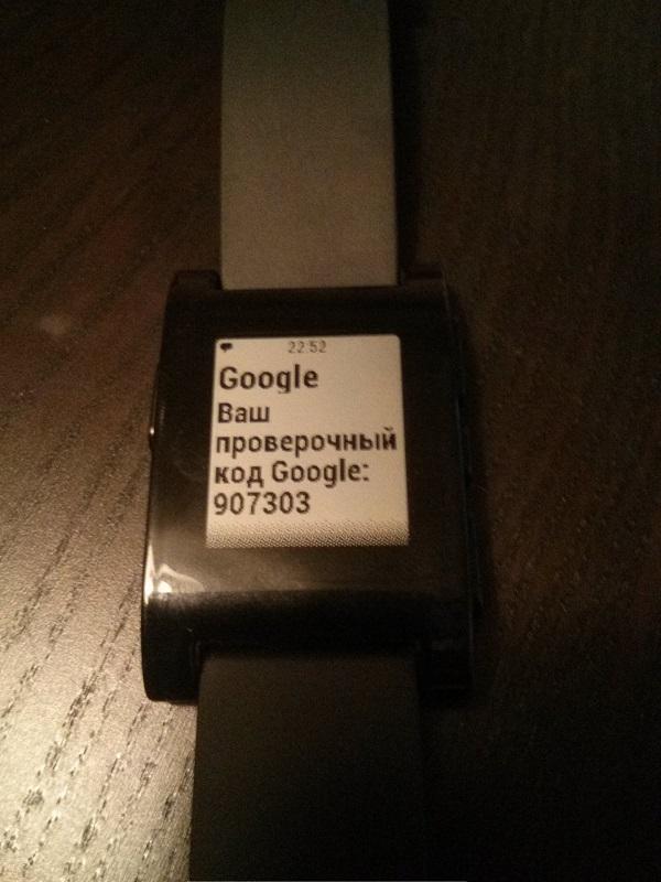 Учим Pebble Watch понимать русский язык