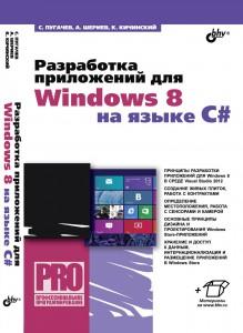 Книга Разработка приложений для Windows 8 на языке C# доступна для скачиван ...