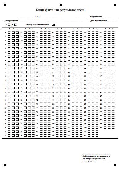 Тест в военкомате 168 вопросов ответы