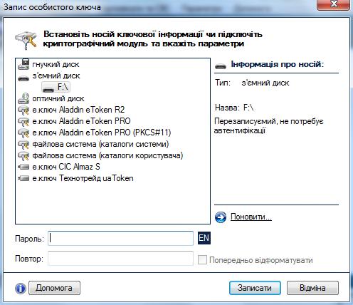 Программы для сдачи электронной отчетности в украине кбк государственная пошлина регистрация ип