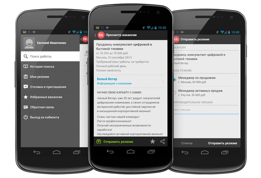 скачать приложение hh на андроид бесплатно