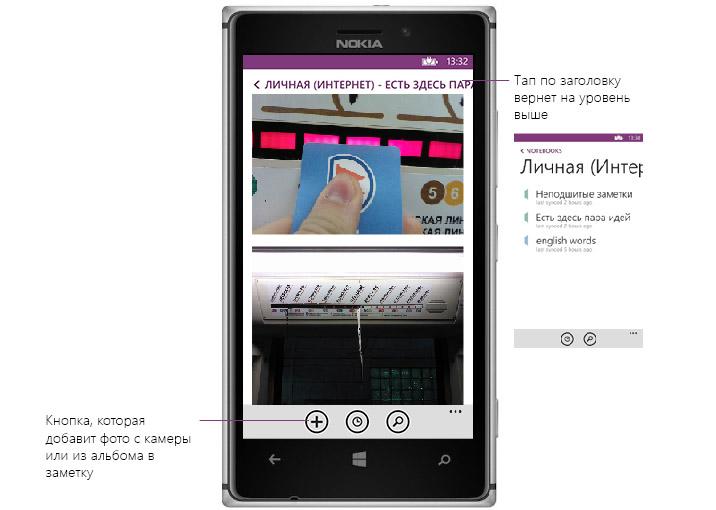На Lumia 925 OneNote работает