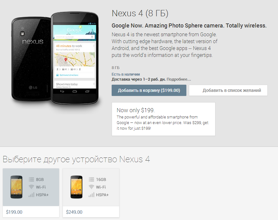 Google Nexus 4 теперь от 199$