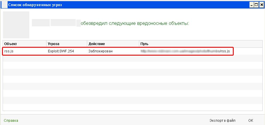 Вирус на сайте или реверс-инжиниринг Exploit.SWF.254