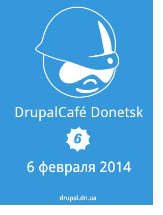 DrupalCafe Donetsk #6