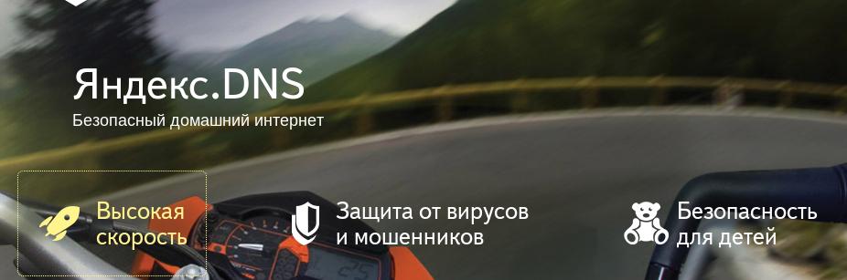 Яндекс.DNS — безопасный домашний интернет