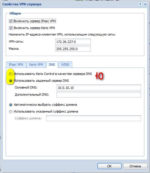 Настройка vpn сервера kerio winroute vpn сервер 2008