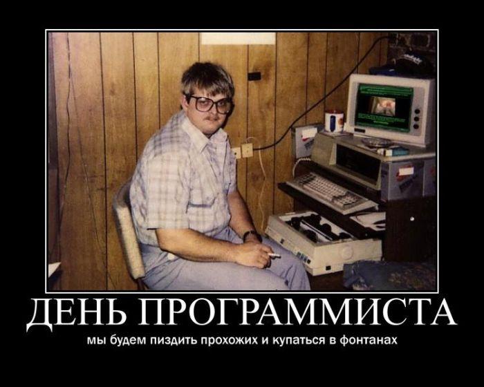 открытка программисту: