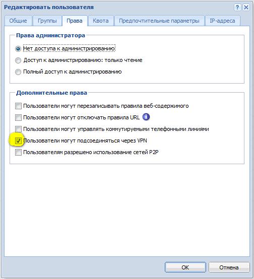 Настройка Kerio Control 7.4.2