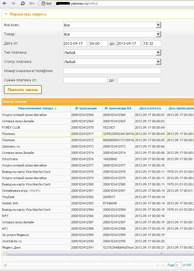 28304f6a6a61 ... реквизиты платежа номера кошельков и телефонов ВСЕХ плательщиков ВСЕМ  магазинам. На скриншоте — платежи за сегодняшние сутки. Яндекс.Деньги есть  здесь