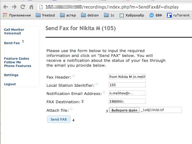 Интернет факс: отправка, получение, массовая рассылка