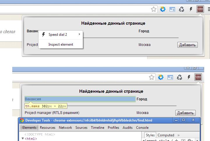 История одного Google Chrome расширения / Хабр