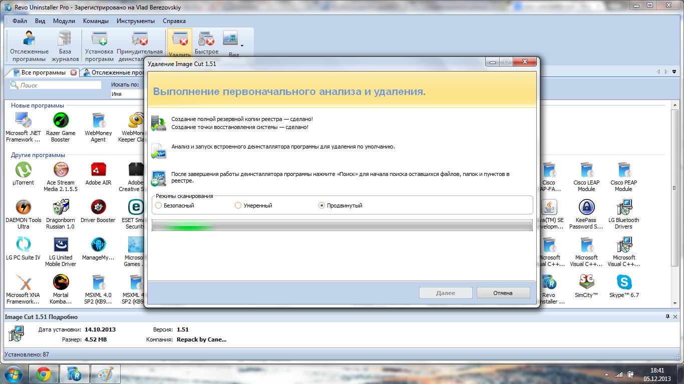 Как удалить файл если он не удаляется?