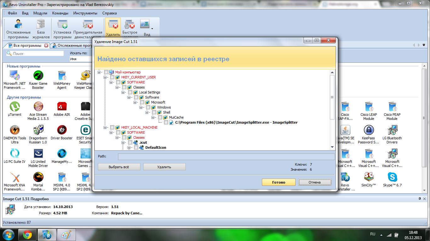 Как удалить программу если он не удаляется?
