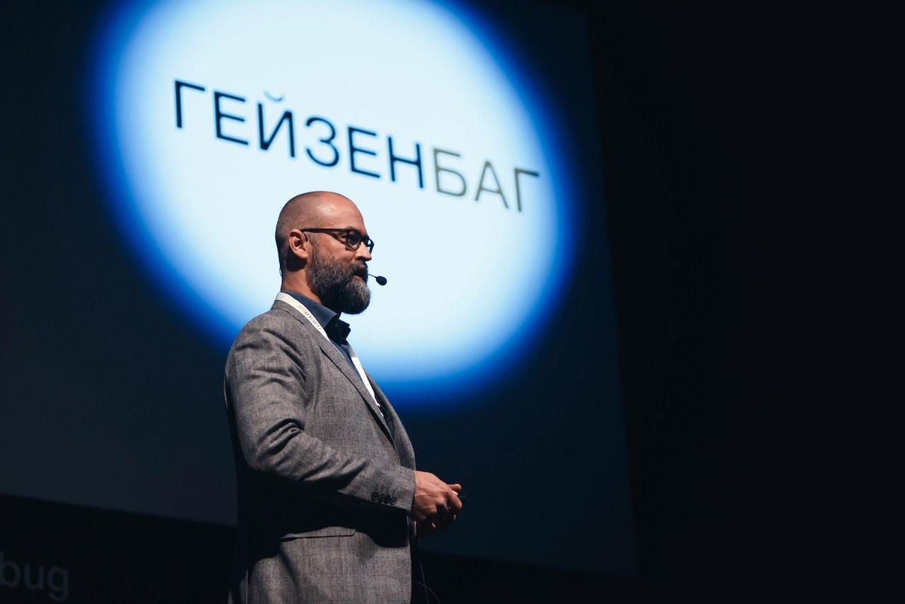 Анонс Гейзенбаг 2017 Moscow: удваиваем пользу