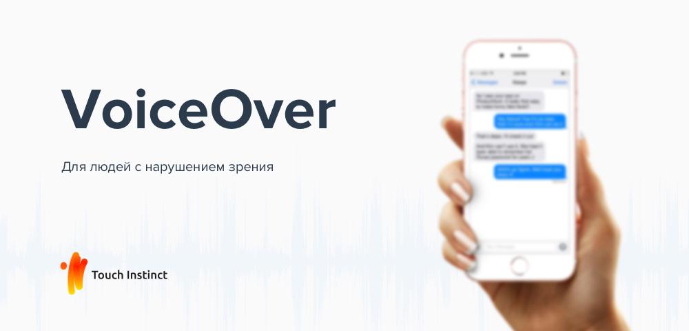 VoiceOver на iOS. Как мы сделали приложение удобнее для людей с нарушением зрения