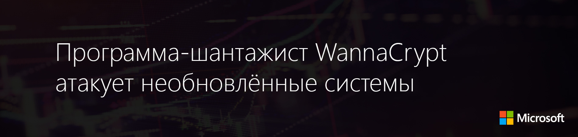 Программа-шантажист WannaCrypt атакует необновлённые системы