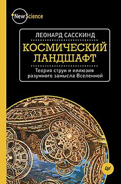 Книга «Космический ландшафт. Теория струн и иллюзия разумного замысла Вселенной»
