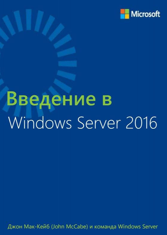 Скачать книгу windows server 2017 полное руководство