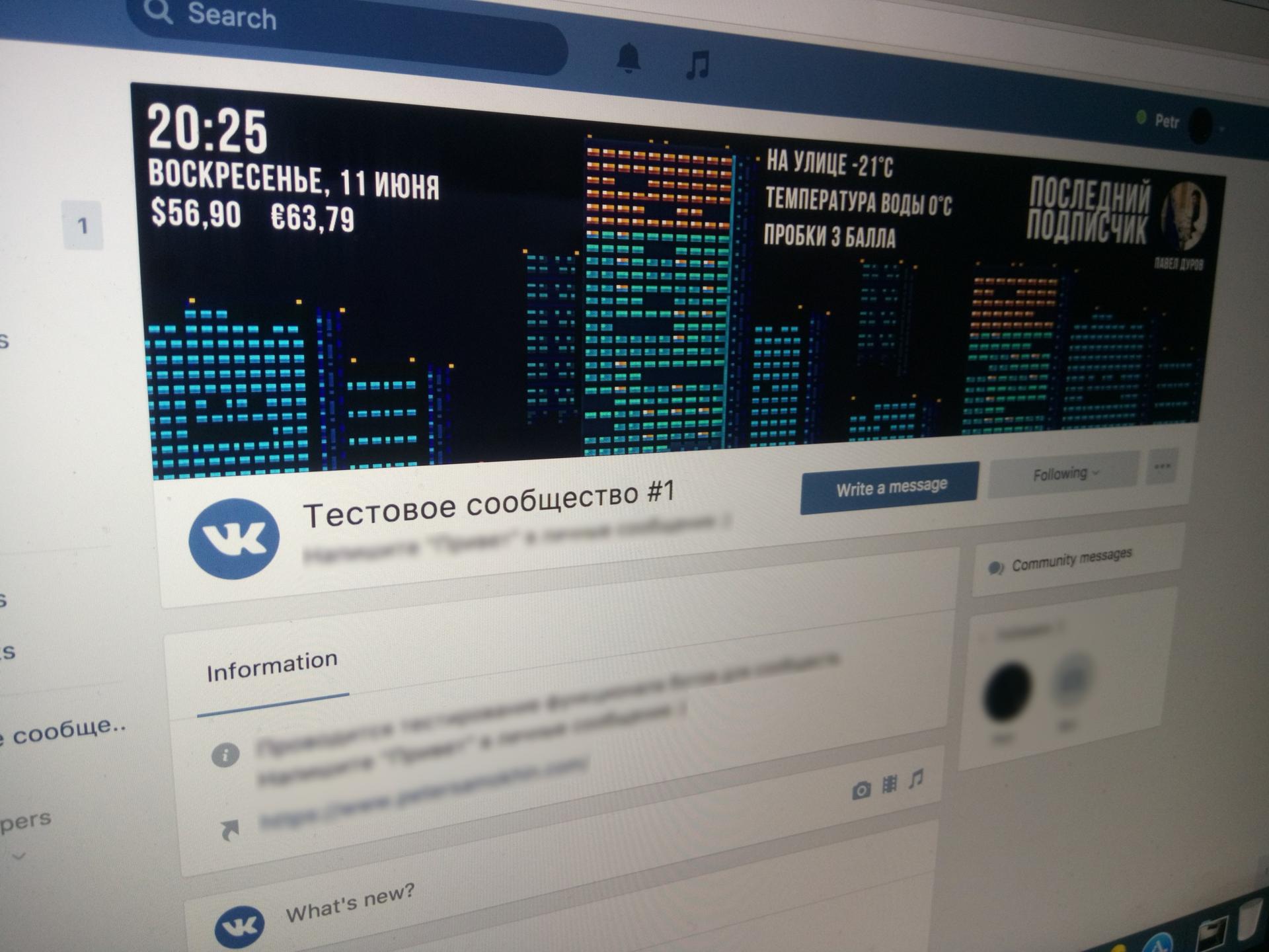 Создаём динамическую обложку ВКонтакте