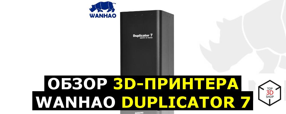 Обзор 3D-принтера Wanhao Duplicator 7