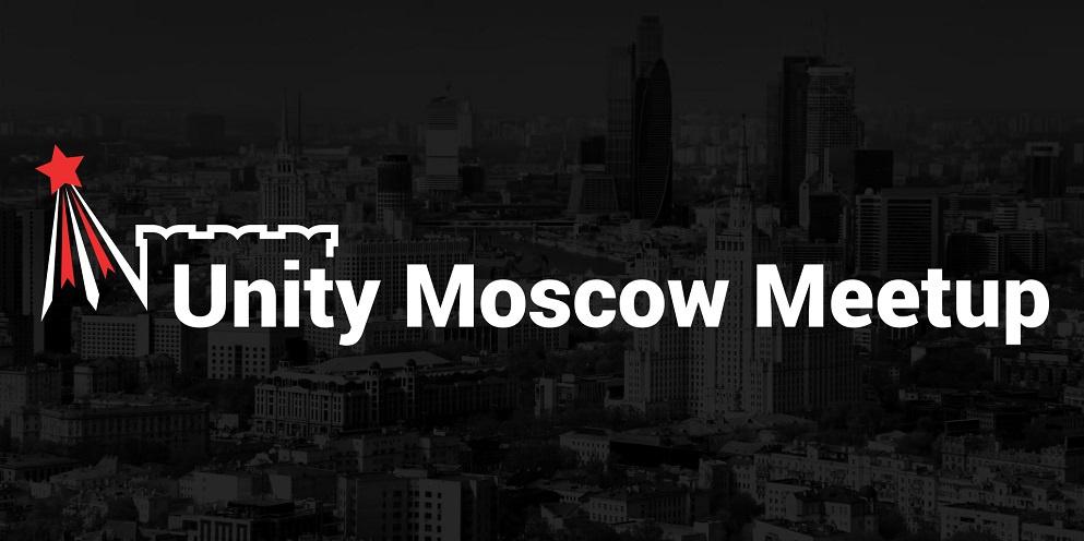 Приглашаем на встречу Unity разработчиков в Москве