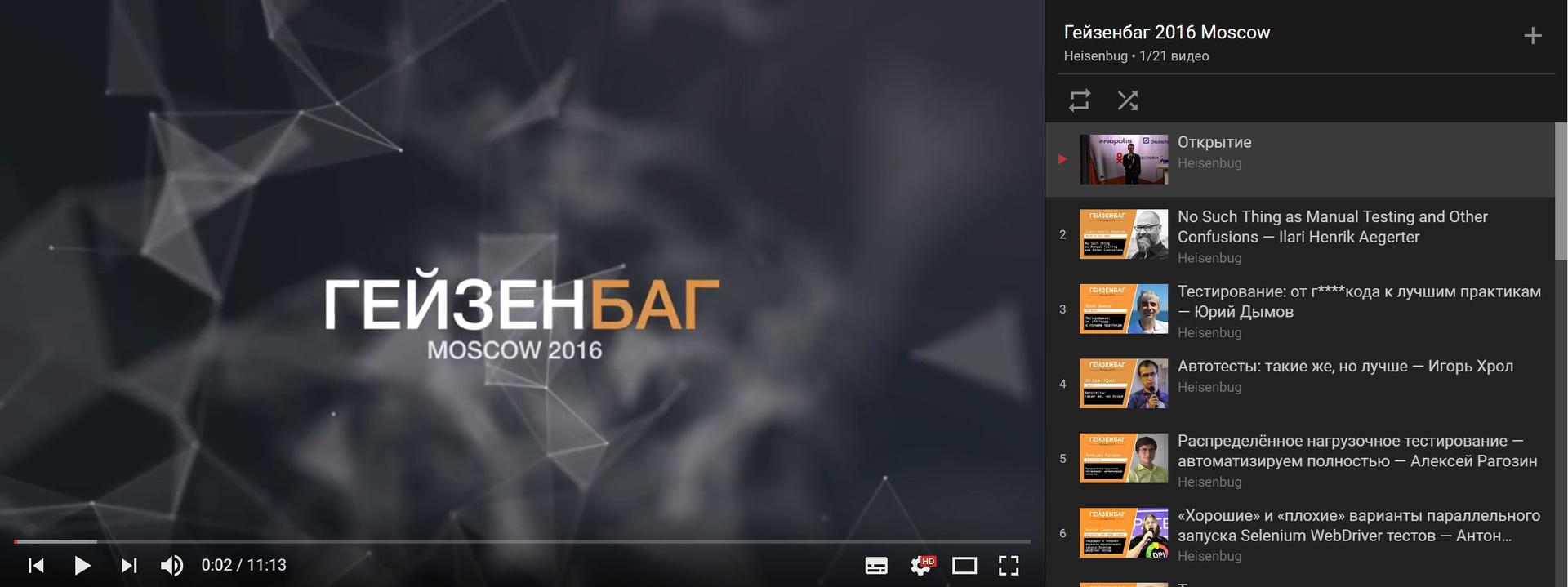 Топ-10 докладов конференции Гейзенбаг 2016 Moscow