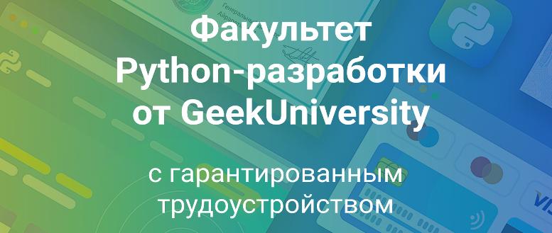 GeekUniversity открывает набор студентов на факультет Python-разработки