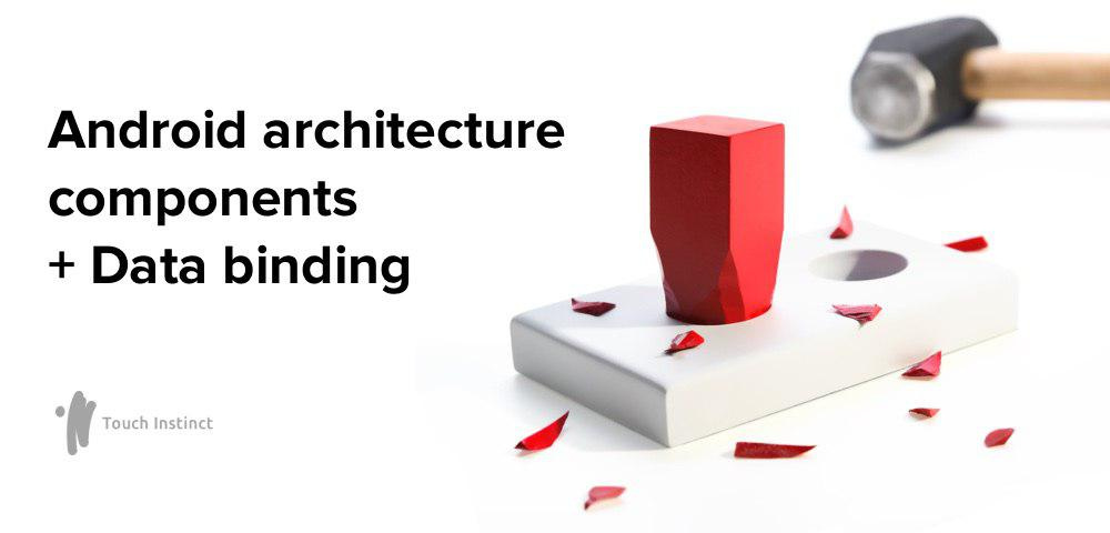 Android Architecture Components в связке с Data Binding