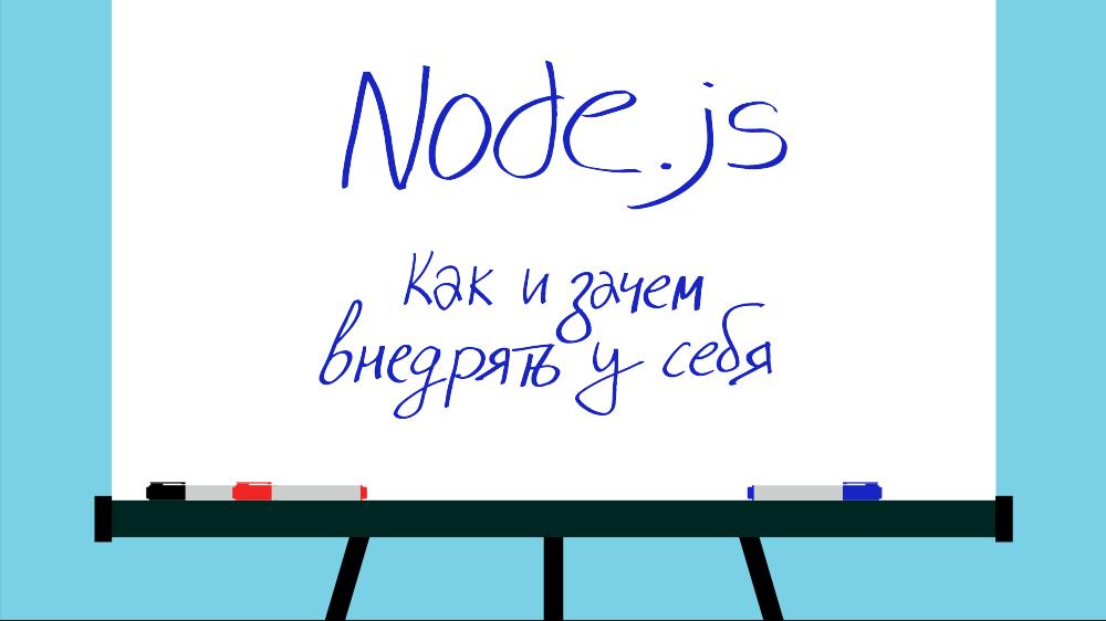 Почему Node.js в качестве основы фронтенда – это круто