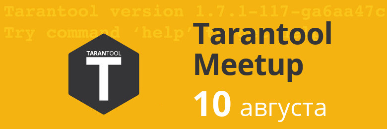 Приглашаем на Tarantool Meetup 10 августа