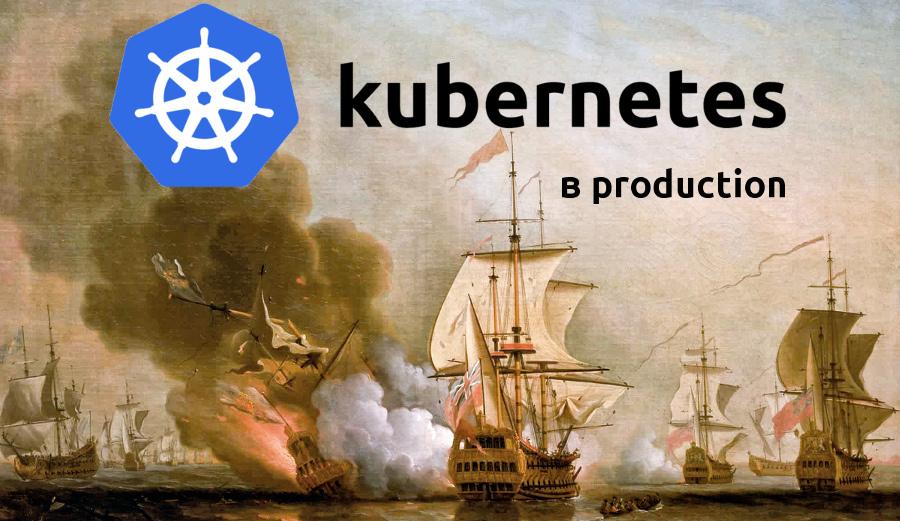 Истории успеха Kubernetes в production. Часть 1: 4200 подов и TessMaster у eBay