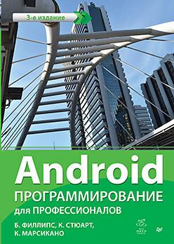 Книга «Android. Программирование для профессионалов. 3-е издание»