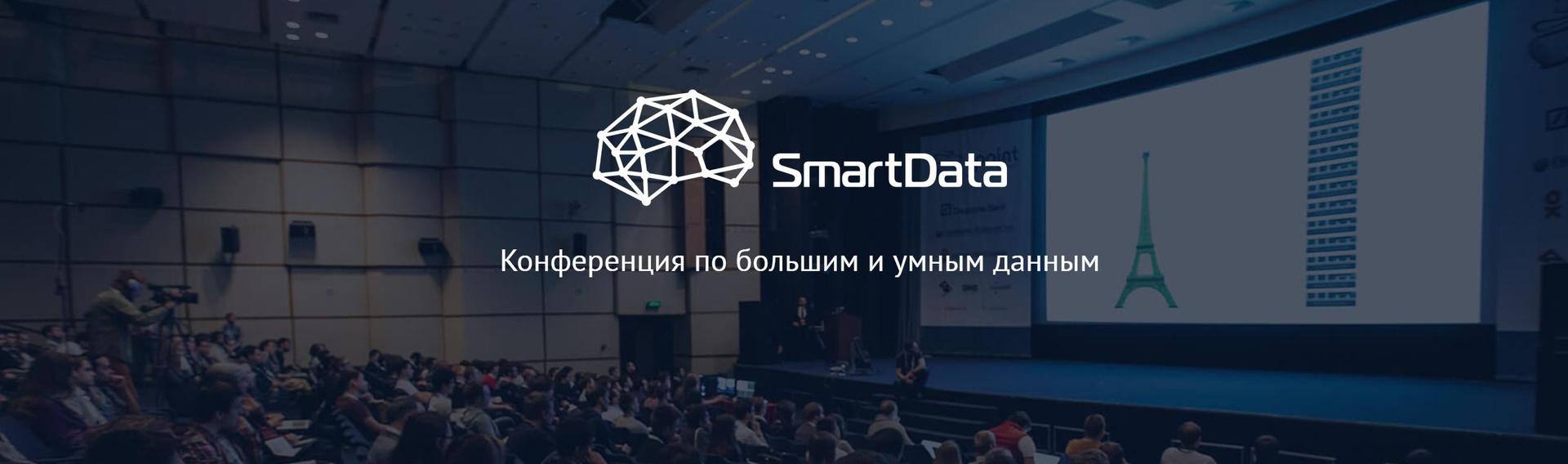 Анонс SmartData 2017 Piter: Можно ли говорить о больших и умных данных без булшиттинга?