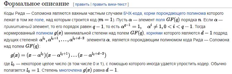 Определение полей Галуа из Википедии