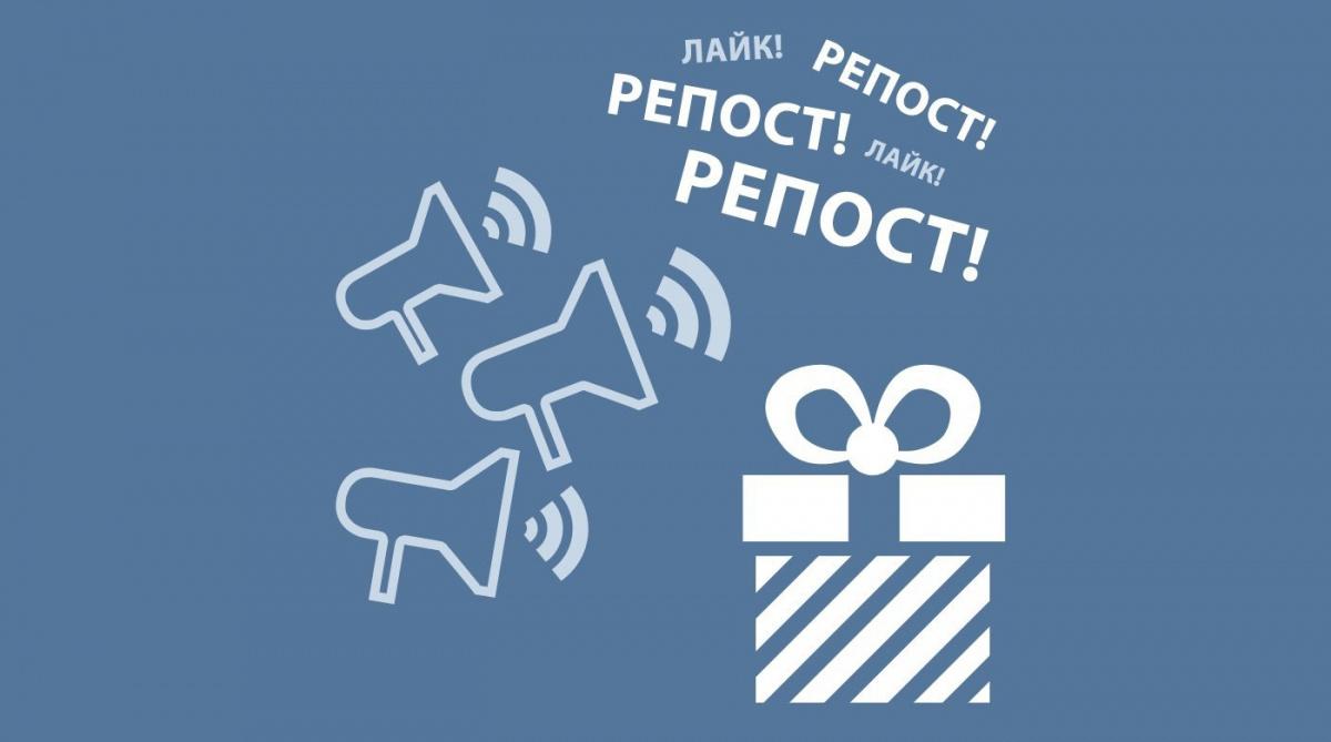 Как выигрывать в конкурсах репостов Вконтакте?