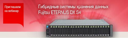 Вебинар «Новая линейка СХД Fujitsu ETERNUS DX S4»