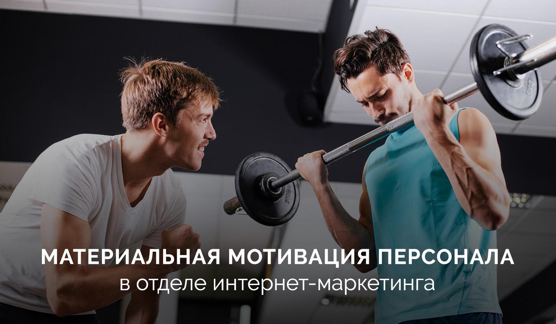 Материальная мотивация персонала